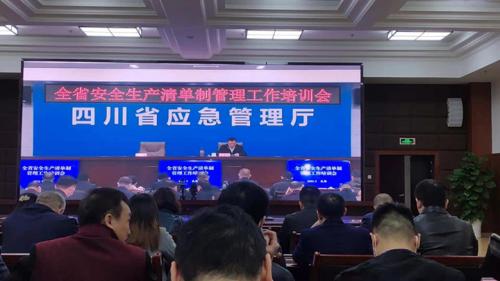 长江液压参加安全生产清单制管理工作视频培训